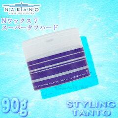ナカノ スタイリング タント N ワックス 7 スーパータフハード 90g [超スーパーハードなホー...