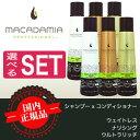 【2点選べるセット】 MNO Pro マカダミアプロフェッショナル シャンプー x コンディショナー 300ml セット (Macadamia Professional™) 旧:マカダミアナチュラルオイル 選べるセット 【国内正規品】