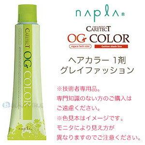 ナプラ ケアテクトOGカラー グレイファッション 80g (1剤) ヘアカラー カラー剤 白髪染め プロ用 業務用