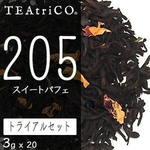 ティートリコ スイートパフェ トライアルパック 3g x 20個セット (TEAtriCO) お茶 紅茶 フレーバードティー ティー セット