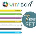 【セット商品】 ビタボン 全7種セット 送料無料 (VITABON) ビタミン水蒸気スティック 電子タバコ 禁煙 サポート セット商品