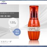 ミルボン エルジューダ エマルジョン+ 120g 【定形外郵便 送料無料】(Elujuda emulsion) ディーセス エルジューダエマルジョン プラス 硬い髪質 P11Sep16