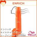 ウエラ エンリッチ モイスチャライジング リーブインバーム 150ml [ウエラプロフェッショナルケア ハートアップケア] (WELLA HEART UP CARE ENRICH) オレンジ P11Sep16