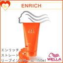ウエラ エンリッチ ストレートリーブインクリーム 150ml [ウエラプロフェッショナルケア ハートアップケア] (WELLA HEART UP CARE ENRICH) オレンジ P11Sep16