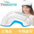 【正規品取扱店】 【分割ローン完備】 セラドーム LH80 Pro 1台 送料無料 (1年保証付き) (THERADOME™) 【あす楽】【 poff 送料込み 】 低出力レーザーヘルメット