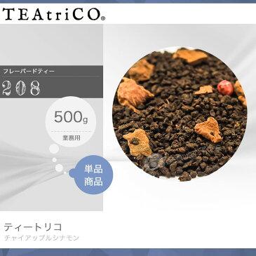 ティートリコ チャイアップルシナモン No.208 業務用 500g 化粧箱なし (TEAtriCO) お茶 紅茶 フレーバードティー ティー tea torico ディティールズ P11Sep16