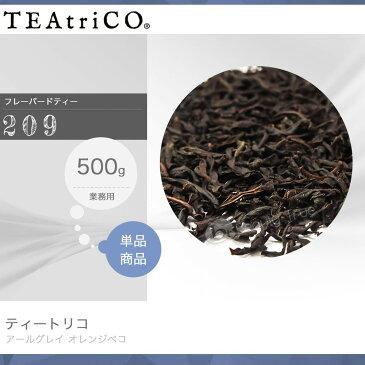 ティートリコ アールグレイ オレンジペコ No.209 業務用 500g 化粧箱なし (TEAtriCO) お茶 紅茶 フレーバードティー ティー tea torico ディティールズ P11Sep16