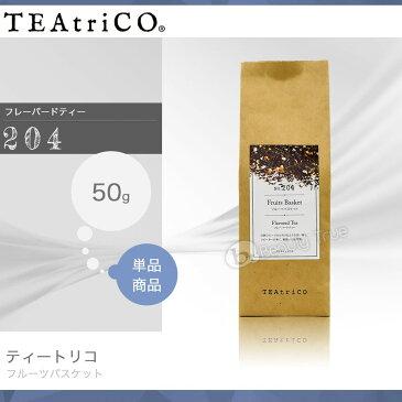 ティートリコ フルーツバスケット 50g No.204 (TEAtriCO) お茶 紅茶 フレーバードティー ティー tea torico ディティールズ P11Sep16