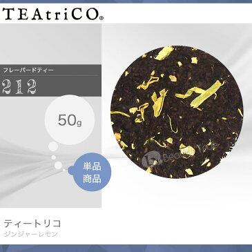 ティートリコ ジンジャーレモン 50g No.212 (TEAtriCO) お茶 紅茶 フレーバードティー ティー tea torico ディティールズ P11Sep16