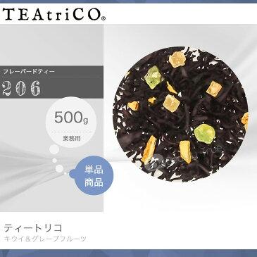 ティートリコ キウイ&グレープフルーツ No.206 業務用 500g 化粧箱なし (TEAtriCO) お茶 紅茶 フレーバードティー ティー tea torico ディティールズ P11Sep16