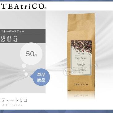 ティートリコ スイートパフェ No.205 50g (TEAtriCO) お茶 紅茶 フレーバードティー ティー tea torico ディティールズ P11Sep16