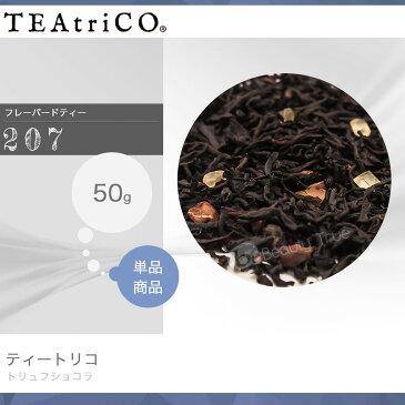 ティートリコ トリュフショコラ No.207 50g (TEAtriCO) お茶 紅茶 フレーバードティー ティー tea torico ディティールズ P11Sep16