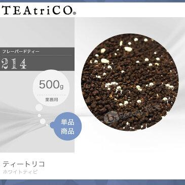 ティートリコ ホワイトティピ No.214 業務用 500g 化粧箱なし (TEAtriCO) お茶 紅茶 フレーバードティー ティー tea torico ディティールズ P11Sep16
