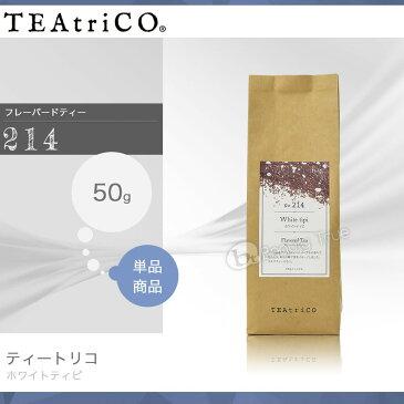 ティートリコ ホワイトティピ 50g No.214 (TEAtriCO) お茶 紅茶 フレーバードティー ティー tea torico ディティールズ P11Sep16
