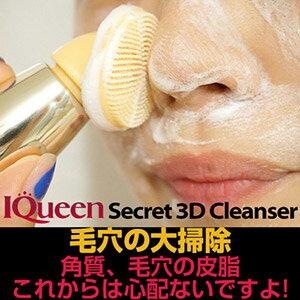 I Queen シークレット 3Dクレンザー