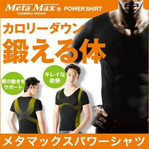 メタマックスパワーシャツ