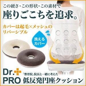 Dr.PRO 低反発円座クッション