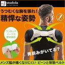 メンズ脇が痛くなりにくい ピーンと背筋ベルト 肩甲骨を引き寄せる力が働...
