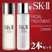 【送料無料】SK-II/SK2 エスケーツー ピテラ デラックス 230ml セット フェイシャルトリートメント エッセンス +クリアローション