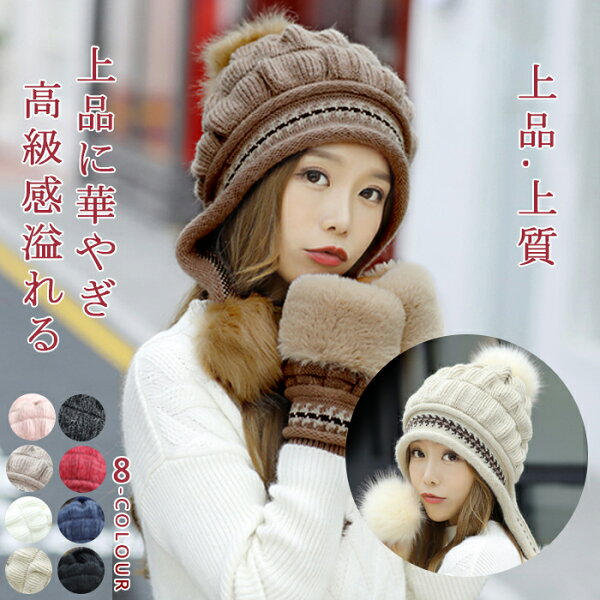 レディースニット帽レディース帽子ハットニットふわふわもこもこ厚手女の子スキーボンボン付きファションファ-付き編み目あったか防寒大