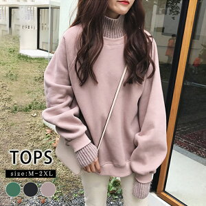 スウェット ストップ セーター ハイネック 秋冬春 可愛い かわいい 韓国版 ゆったり 大きいサイズ 体型かばー 頭をかぶせる 二次会 女性 甘美な きれいめ お洒落 着痩せ効果 やわらかい 20代30代 ブラック グリンー ピンク