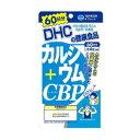 【DHC】 カルシウム+CBP 60日分 240粒 【健康食品:サプリメント:ミネラル:カルシウム・マグネシウム】