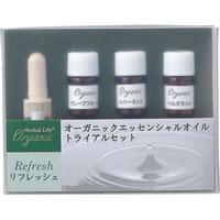 オーガニックエッセンシャルオイル(精油) トライアルセット 有機リフレッシュセット 【生活...