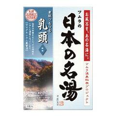 ≪12%OFF≫ 後払い・コンビニ払いOK!バスクリン 日本の名湯 乳頭 分包タイプBATHCLIN【バスク...