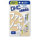 後払い・コンビニ払いOK!DHCDHCの健康食品 ファビノール 20日分 60粒 【DHC: 健康食品 サプリ...