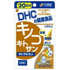 後払い・コンビニ払いOK!DHC DHCの健康食品 キノコキトサン 20日分DHC【DHC】 DHCの健康食品 ...