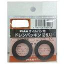 【PIAA】 ドレンパッキン# GP41 【カー用品:バッテリーメンテ...