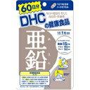 【DHC】 DHCの健康食品 亜鉛 60日分 60粒 【健康食品:サプリメント:ミネラル:亜鉛】