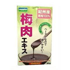 【サプリックス】 梅肉エキス 90g 【健康食品:サプリメント:植物由来:果実・果樹:ウメ】