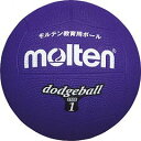 【モルテン】 ドッジボール 1号球 [カラー:パープル] #D1V 【スポーツ・アウトドア:レクリエーションスポーツ:ドッジボール】