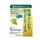 モイスチャ— 濃厚美容クリーム 60g