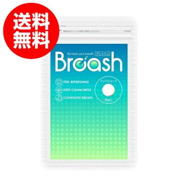 【送料無料】ブレッシュ breash 30粒入り 口臭 サプリ 国産 シャンピニオン
