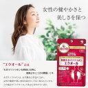 小林製薬 エクオール 30粒×2袋セット 命の母 発酵大豆イソフラボン サプリ 2