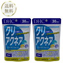 DHC クリアクネア 30日分 60粒 2袋 栄養機能食品 ビタミン 健康サプリ