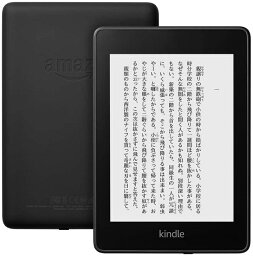 Kindle Paperwhite wifi 8GB 選べる2色 ブラック/トワイライトブルー 防水機能 広告つき 電子書籍リーダー キンドル ペーパーホワイト