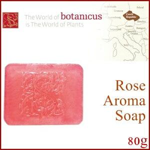 果実や植物の恵みをまるごと封じ込めた、オーガニック石鹸ボタニクス ローズアロマソープ(80g...