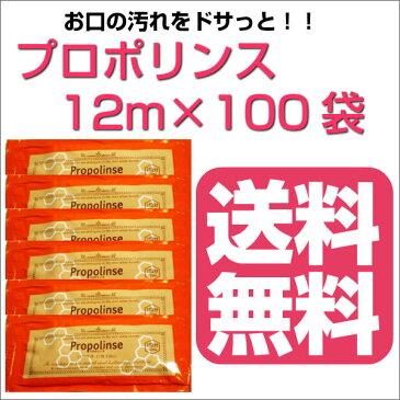プロポリンス 12ml×100袋 マウスウォッシュ!(送料無料) 口の汚れをスッキリ!【12ml×1枚プレゼント】【stm】