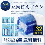 【M】【8セット合計32本】Braun ブラウン オーラルB パーフェクトクリーン EB20 対応 互換 電動歯ブラシ用 替えブラシ 【ゆうメール 送料無料】 【TIME】【stm】