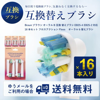 16 substitute brush EB25-4 set floss action Floss Action (C.O.D. impossibility) orals b substitute brushes compatible with Braun brown orals B for EB25-2