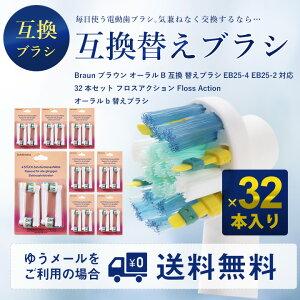 ブラウンオーラルB替えブラシフレキシソフト32本セット【メール便送料無料】