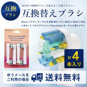 ブラウン オーラル フロスアクション レビュー 歯ブラシ