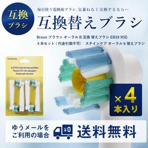 ブラウン オーラル ステインケア 歯ブラシ