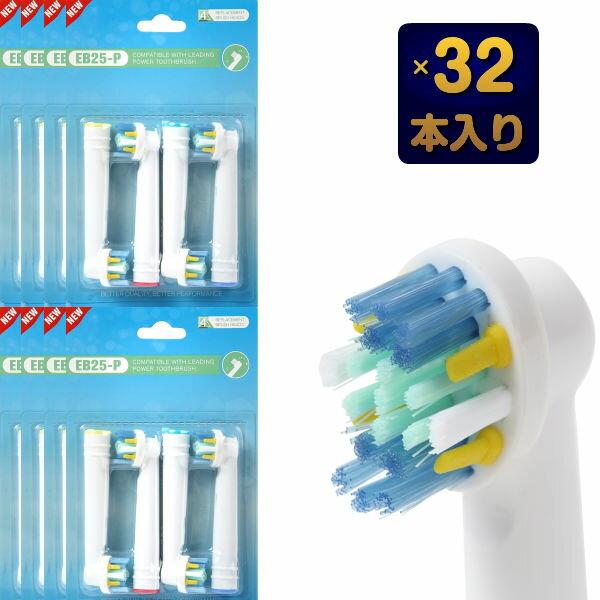 (8セット合計32本) NEW!【P】Braun ブラウン オーラルB フロスアクション EB25 対応 互換 電動歯ブラシ用 替えブラシ 4本セット(ゆうパケット送料無料) oral b (QX)
