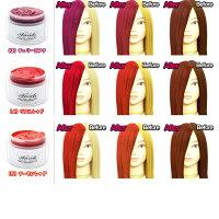 (選べる2個セット)エンシェールズカラーバター200g選べる17色(送料無料)ヘアカラートリートメントヘアマニキュア