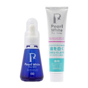 (セット)薬用パールホワイトプロEX30ml(医薬部外品)&パールホワイトプロシャイン120g(医薬部外品)