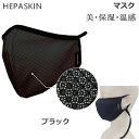 HEPASKIN ヘパスキン 4D ラメラメストレッチウォームマスク ブラック (送料無料)